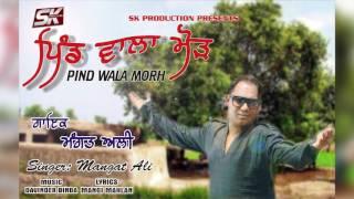 Pind Wala Morh   Mangat Ali   Latest Punjabi Song 2017   SK Production
