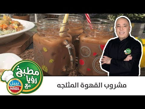 مشروب القهوة المثلجة بالفيديو