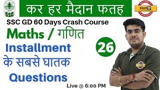 Class 26 || # SSC GD | कर हर मैदान फतह | Maths | by Mayank Sir || I...