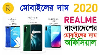 Realme Mobile Price In Bangladesh 2020 | All Official Smartphones