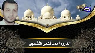 القارىء أحمد فتحى الأشمونى - سورة البقرة (183-189) - Al Baqara#قناة القيعى
