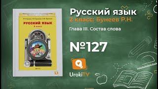 Упражнение 127 — Русский язык 2 класс (Бунеев Р.Н., Бунеева Е.В., Пронина О.В.)