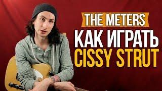 Как играть фанк на гитаре - The Meters - Cissy Strut- Уроки игры на гитаре Первый Лад