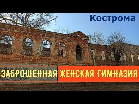 Заброшенная бывшая частная женская гимназия Смольяниновой в Костроме