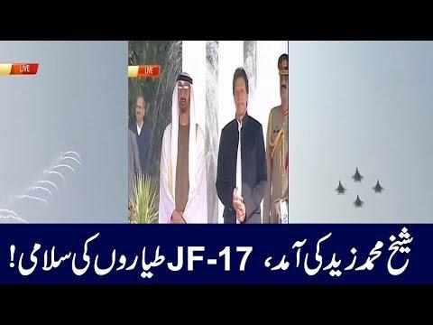 JF-17 Thunder Salute To Wali Ahad Abu Dhabi Shaykh Mohammed Bin Zayed Al Nahyan