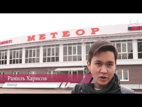 Блогеры Максим Фатуев и Рамиль Харисов о с/к «Метеор»