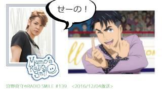 自身のラジオ番組『宮野真守のRADIO SMILE』にて、出演中の『ユーリ!!! ...