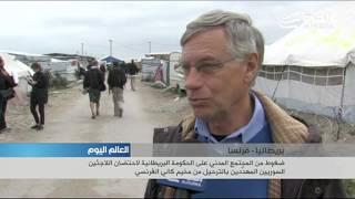 ضغوط من المجتمع المدني على الحكومة البريطانية لاحتضان اللاجئين السوريين المهددين بالترحيل