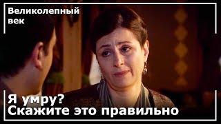 Мехмет Челеби, больной туберкулезом   Великолепный век