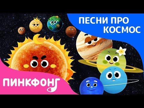 Восемь планет |