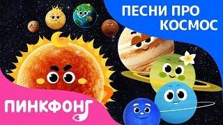 Восемь планет | Песня про космос | Пинкфонг песни для детей