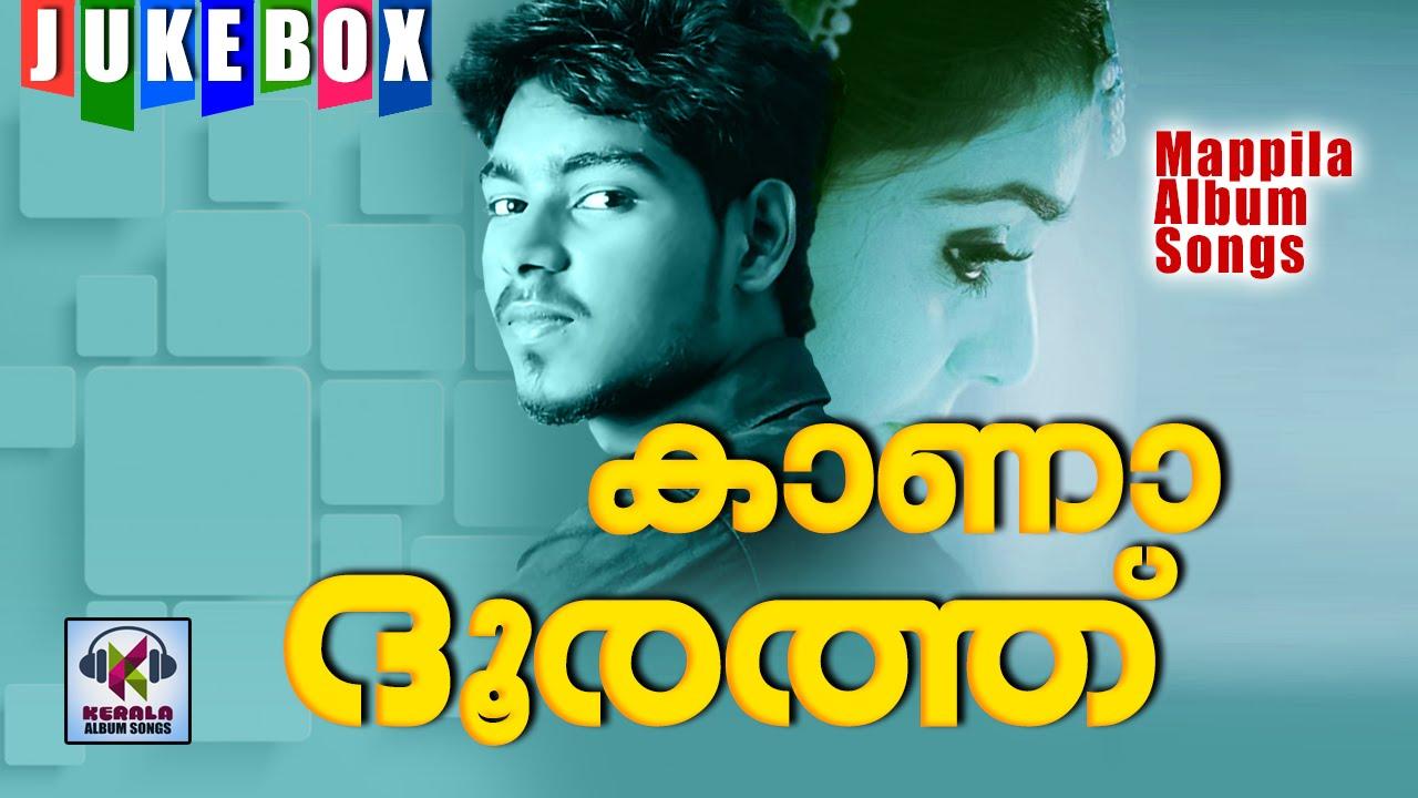 Watch Malayalam Album Songs Youtube