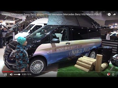 Новый Микроавтобус Мерседес Вито 4wd 2018 | Купить кемпер мин