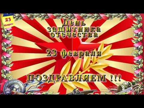 открытка 23 февраля день защитника отечества своими руками для альбом