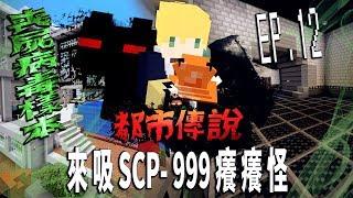 SCP-999癢癢怪「詛咒焚化物質能力的SCP-023黑煞星」SCP-008喪屍病毒會讓虛無世界發生K級事件嗎!?【蔡阿墨】Minecraft都市傳說- SCP基金會篇UL生存 EP.12