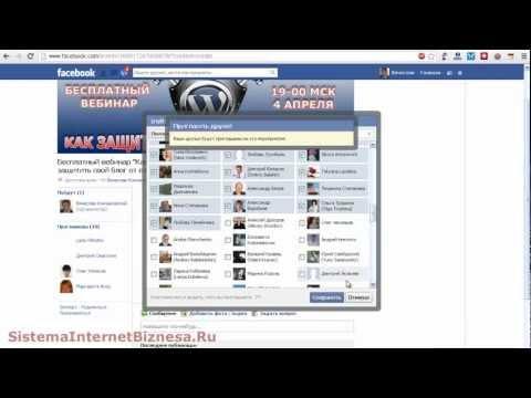 Auto Select All Facebook Friends или как пригласить на мероприятие всех друзей