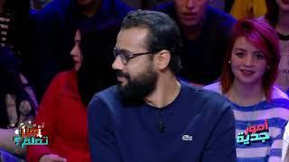 بسام الحمراوي : هل تعلم إنو بلال المساوي ولا يلبس كما سامي الفهري ؟