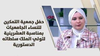 حفل جمعية التمكين للنساء الجامعيات بمناسبة العشرينية لتولي الملك سلطاته الدستورية