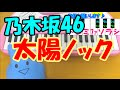 1本指ピアノ【太陽ノック】乃木坂46 簡単ドレミ楽譜 超初心者向け