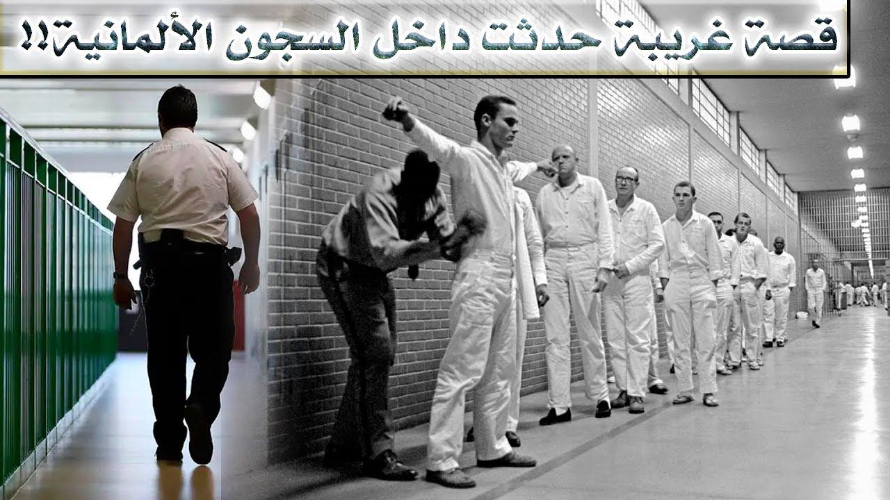 قصة غريبة حدثت داخل السجون الألمانية!! روعة