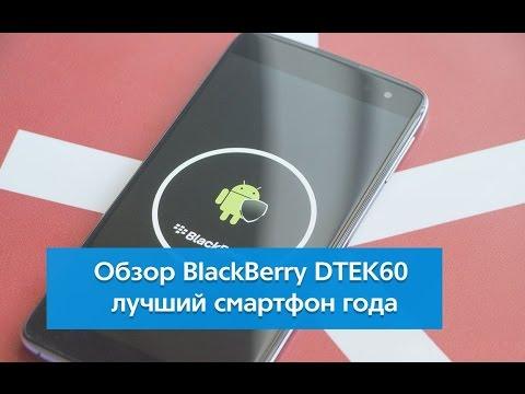 Обзор BlackBerry DTEK60.