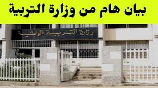 بيان هام وعاجل من وزارة التربية الى جميع تلاميذ الباك