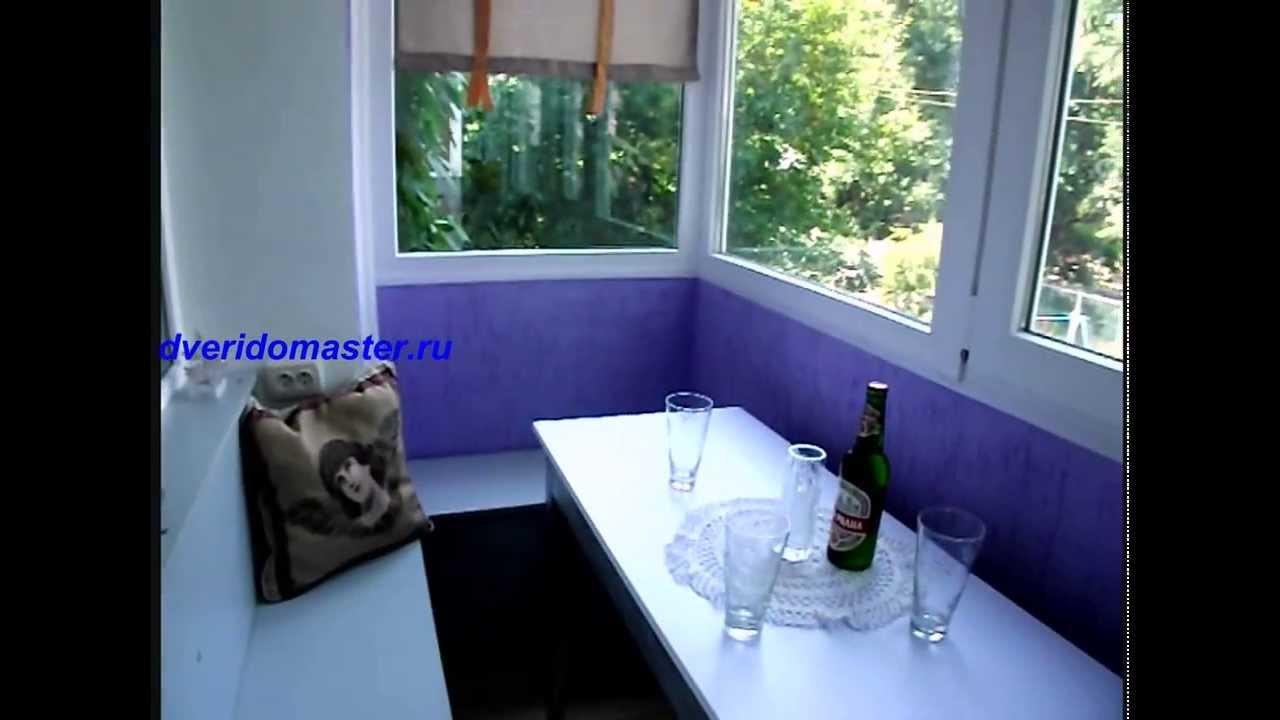 Переделка балкона - youtube.