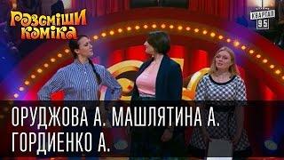 Рассмеши Комика, сезон 9, выпуск 8, Оруджова Анастасия, Машлятина Александра, Гордиенко Алина.