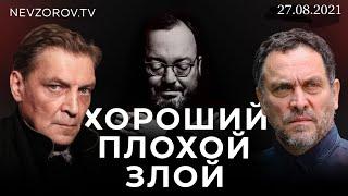 ХОРОШИЙ/ ПЛОХОЙ/ ЗЛОЙ.  Александр Невзоров,  Максим Ше...