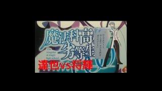 【魔法科高校の劣等生】アウトオブオーダー 実況 達也vs将輝!