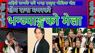 Sharmila Gurung New Salaijo 2074 | Bhanjyangko Mela | By Sharmila Gurung & Khem Rana Magar