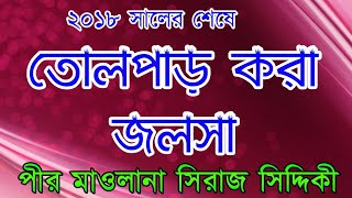 Wonderful Bangla Waz 2018  Pir Siraj Siddique   Ulama e Furfura Sharif