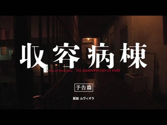 映画『収容病棟』予告編
