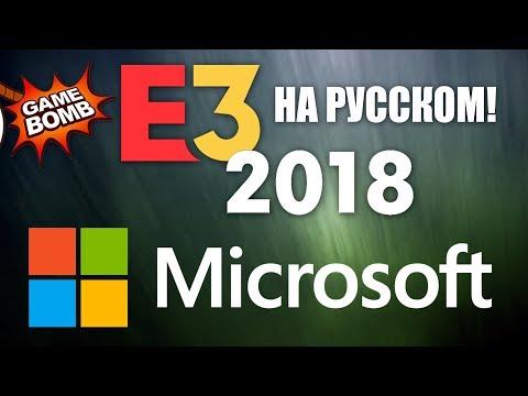 Microsoft. Прямая трансляция
