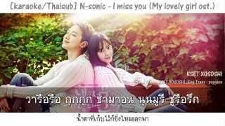 [Karaoke/Thaisub] N-sonic - I miss you (My Lovely Girl)