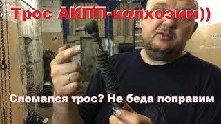 Трос АКПП Таун Айс- колхозим своими руками:)))