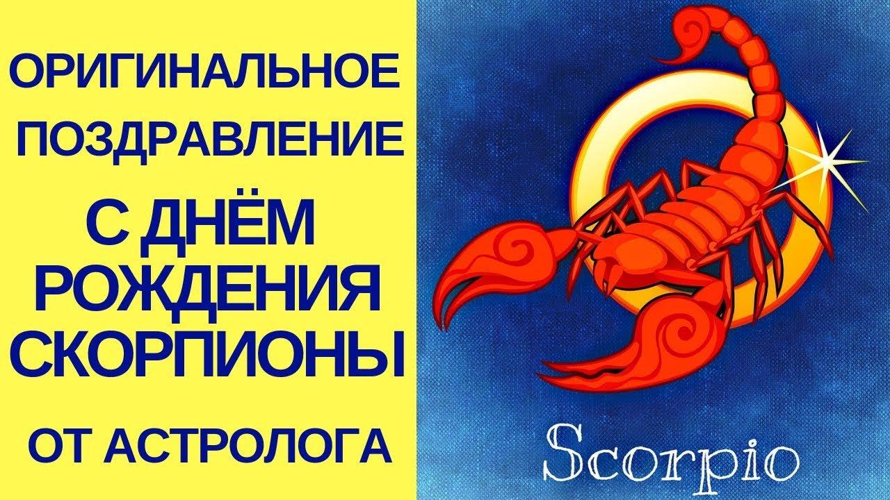 Оригинальное поздравление С днём рождения Скорпионы| От астролога