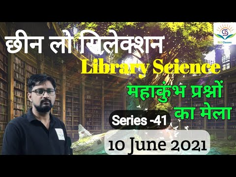# 41 Bihar Librarian Test Series ! Punjab Librarian | NTA | Daily Live Show 8:00 Pm By Mukesh Sir