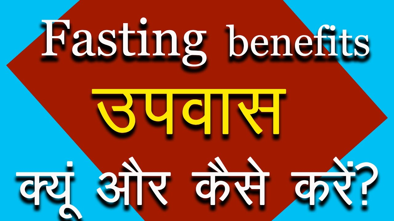 उपवास के फायदे । Fasting benefits in Hindi | Health benefits | Pinky Madaan