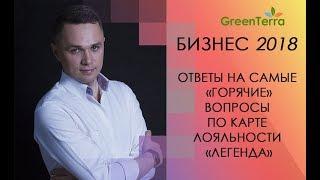 Ответы президента Компании GreenTerra на вопросы по карте лояльности Легенда
