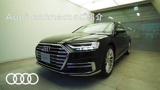 [Audi] Audi connect introduction / Audi connect のご紹介 [アウディ ジャパン]
