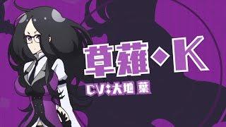 「レイドバッカーズ」キャラクター紹介PV 草薙・K