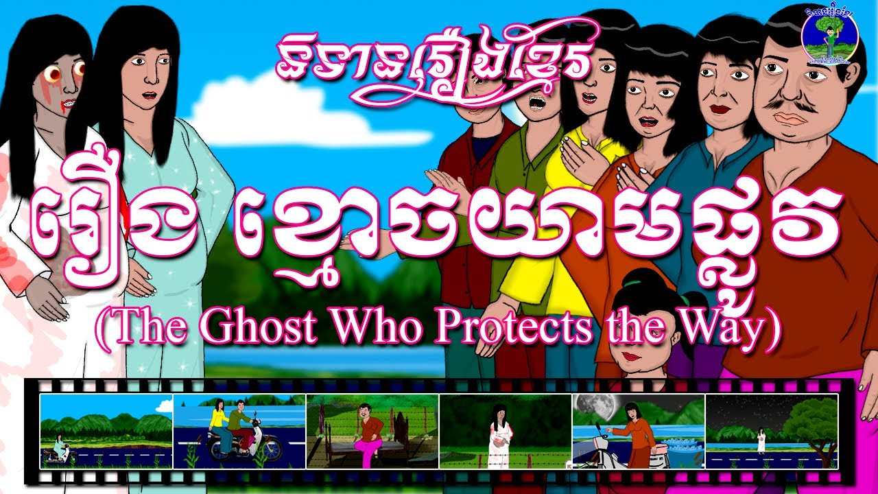 រឿង ខ្មោចយាមផ្លូវ-The ghost who protect the way