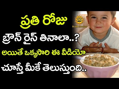 అన్నం తో ఆరోగ్యం Brown Rice benefits in Telugu | Brown rice recipe for weight loss | Health Masters