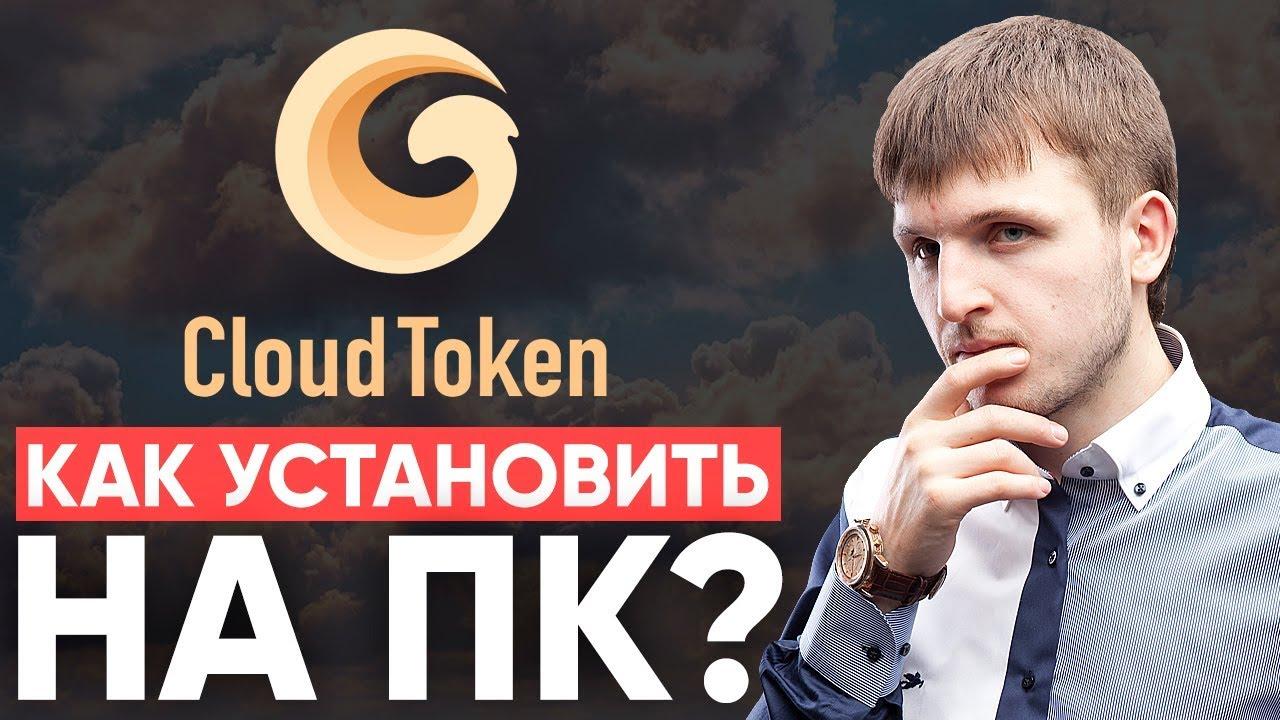 Как установить приложение Cloud Token на свой Компьютер? Инструкция!