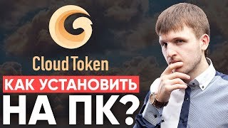 Как установить приложение Cloud Token на свой Компьютер? Инструкция!