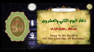 22 دعاء اليوم الثاني والعشرون من شهر رمضان المبارك بصوت أكثر من رائع