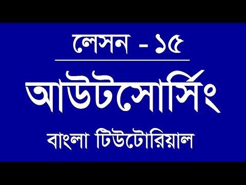 17. Case Study of Bangladeshi Freelancer, Outsourcing Bangla Tutorial Lesson 17, Freelancing Bangla