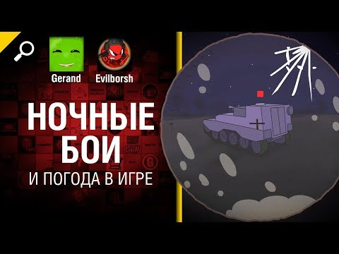 Ночные бои и погода в игре - Нескончаемые танковые идеи №12 [World of Tanks] thumbnail