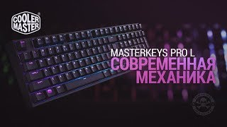 Обзор клавиатуры Masterkeys Pro L от Cooler Master